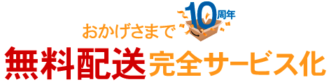 Amazon.co.jp 10th Anniversary