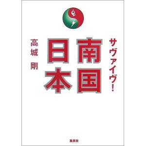 サヴァイブ!南国日本 – 高城剛