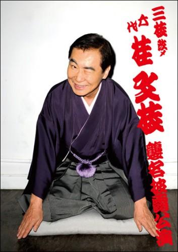 Bunshi Katsura x Terry Richardson