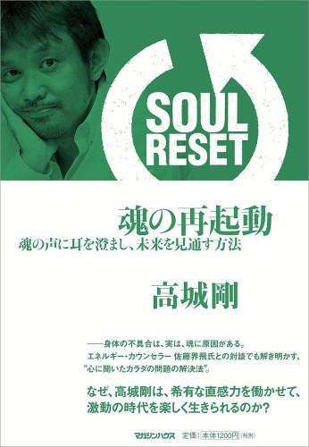 SOUL RESET 魂の再起動 魂の声に耳を澄まし、未来を見通す方法 – 高城剛