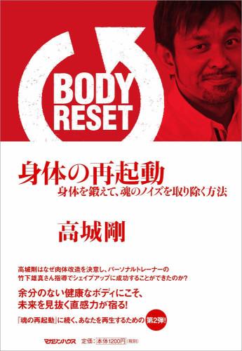 BODY RESET 身体の再起動 身体を鍛えて、魂のノイズを取り除く方法 - 高城剛