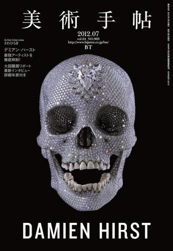 美術手帖 2012年7月号