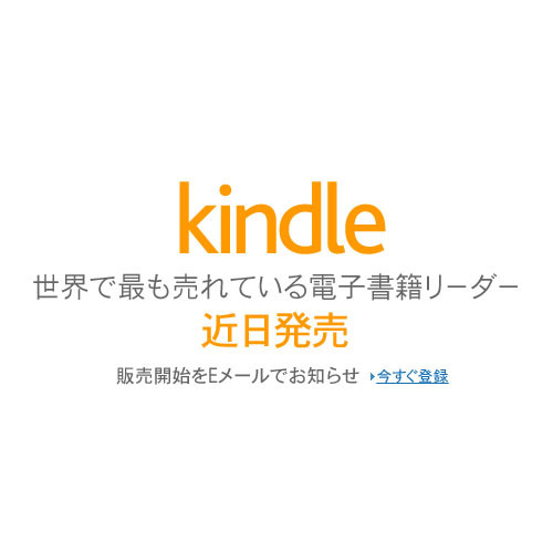 Kindle Coming Soon