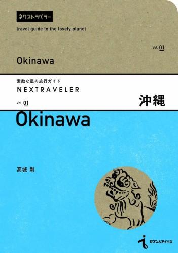 素敵な星の旅行ガイド『NEXTRAVELER Vol.1 沖縄』 – 高城剛