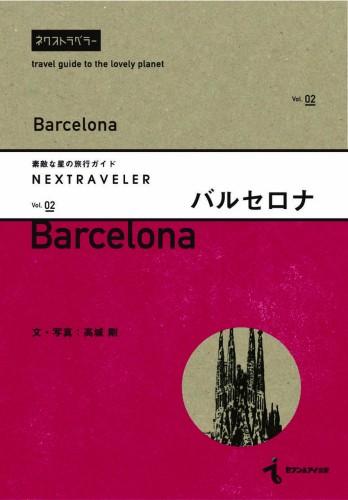 素敵な星の旅行ガイド『NEXTRAVELER Vol.2 バルセロナ』 – 高城剛