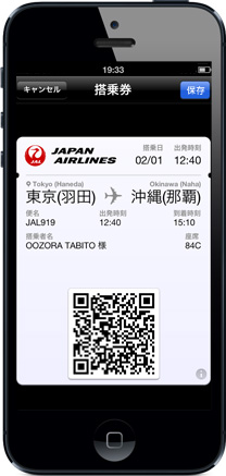 iPhone Passbook JAL