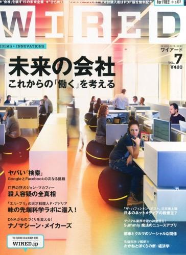 WIRED VOL.7 - 未来の会社
