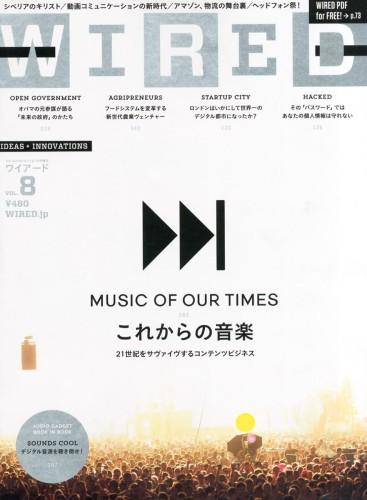 WIRED VOL.8 - これからの音楽