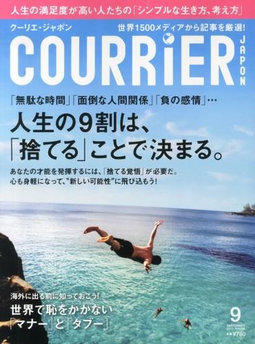 COURRiER Japon 2013年9月号 - 人生の9割は、「捨てる」ことで決まる。