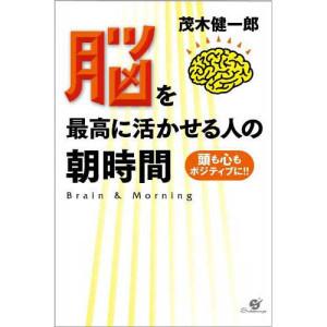 脳を最高に活かせる人の朝時間 - 茂木健一郎