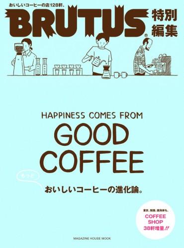 BRUTUS特別編集 - もっとおいしいコーヒーの進化論。