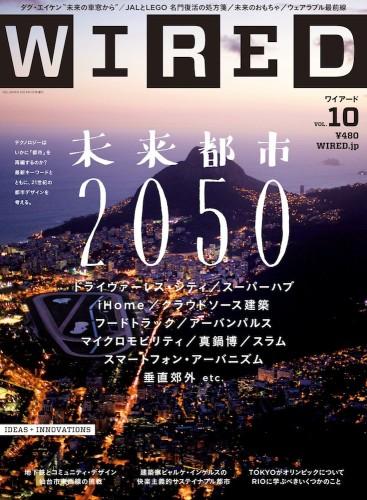 WIRED VOL.10 - 未来都市2050
