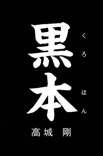 黒本 – 高城剛