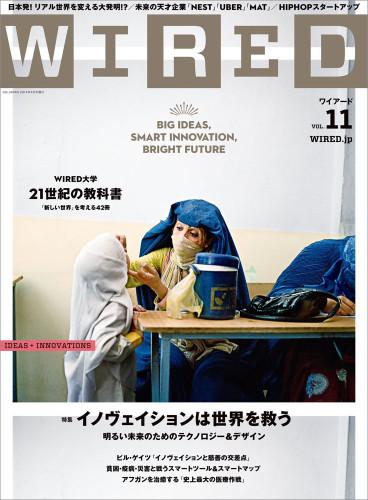 WIRED VOL.11 – イノヴェイションは世界を救う