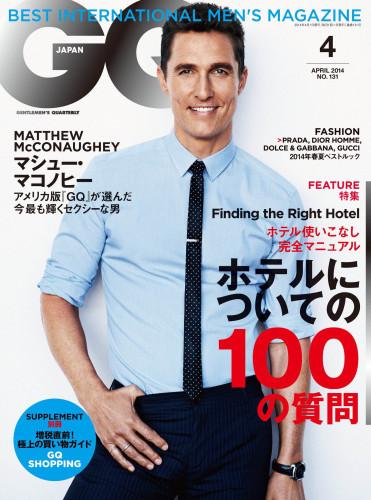 GQ JAPAN 2014年4月号 - ホテルについての100の質問
