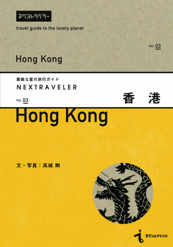 NEXTRAVELER Vol.3 香港 – 高城剛
