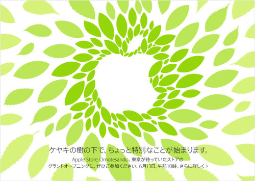 Apple Store - Omotesando