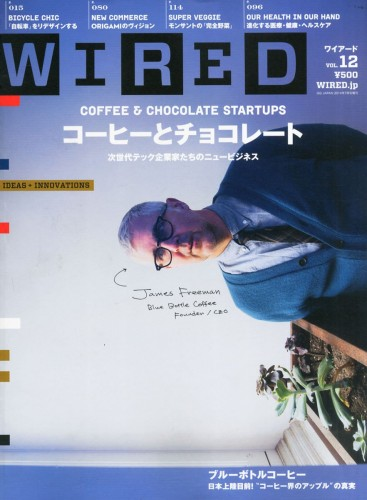 WIRED VOL.12 - コーヒーとチョコレート