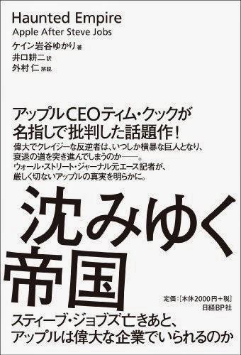 沈みゆく帝国 - スティーブ・ジョブズ亡きあと、アップルは偉大な企業でいられるのか