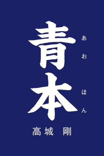 青本 – 高城剛