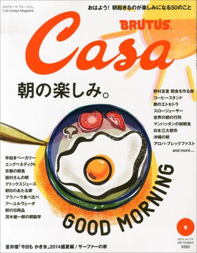 Casa BRUTUS Vol.174 - 朝の楽しみ。