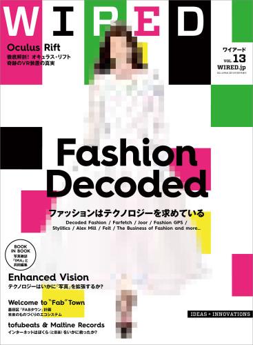 WIRED VOL.13 - ファッションはテクノロジーを求めている