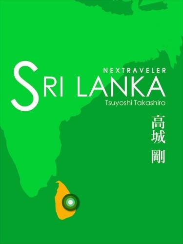 Nextraveler Sri Lanka - 高城剛