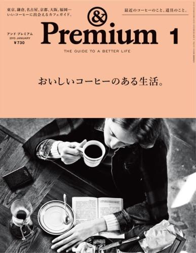 &Premium No. 13 - おいしいコーヒーがある生活
