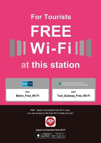 東京の地下鉄143駅で無料Wi‐Fiサービス開始