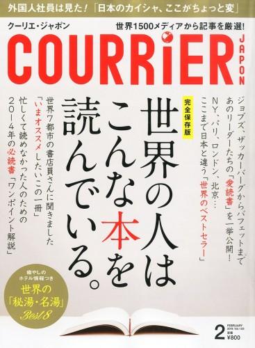COURRiER Japon 2015年2月号 – 世界の人は、こんな本を読んでいる。