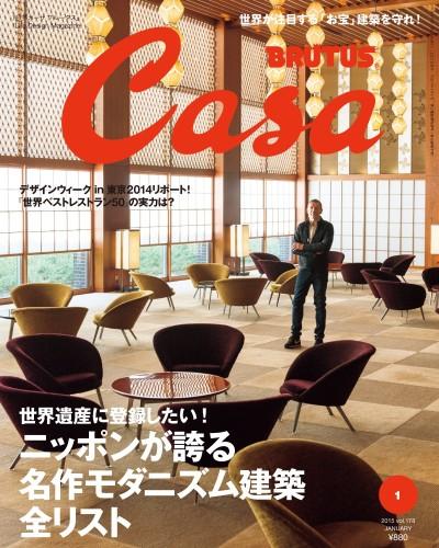 Casa BRUTUS Vol.178 – ニッポンが誇る名作モダニズム建築 全リスト