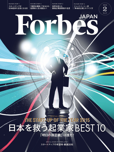 Forbes JAPAN 2015年2月号 - 日本を救う起業家ベスト10