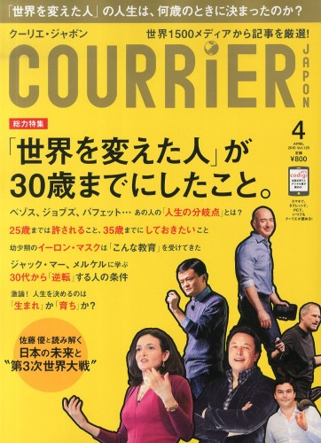 COURRiER Japon 2015年4月号 – 「世界を変えた人」が30歳までにしたこと。