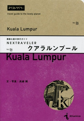 NEXTRAVELER Vol.4 クアラルンプール – 高城剛