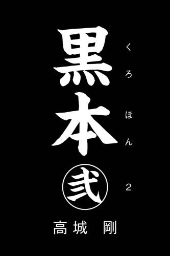 黒本 弐 – 高城剛