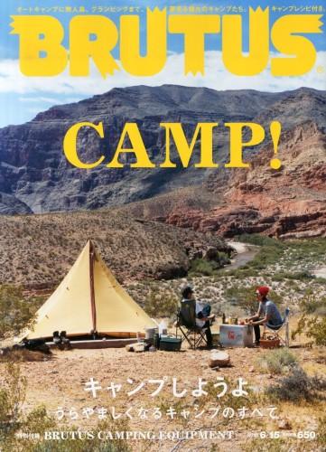 BRUTUS No. 802 – キャンプしようよ うらやましくなるキャンプのすべて