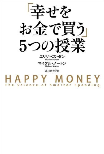 「幸せをお金で買う」5つの授業 - HAPPY MONEY