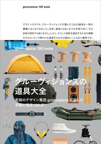 groovisions 100 tools - グルーヴィジョンズの道具大全