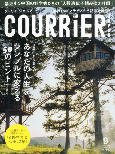 COURRiER Japon 2015年9月号 - あなたの人生をシンプルに変える「50のヒント」