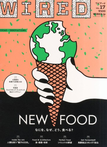 WIRED VOL.17 – NEW FOOD なにを、なぜ、どう、食べる?