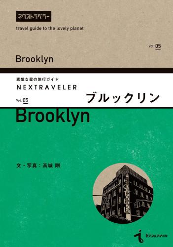 NEXTRAVELER Vol.5 ブルックリン – 高城剛