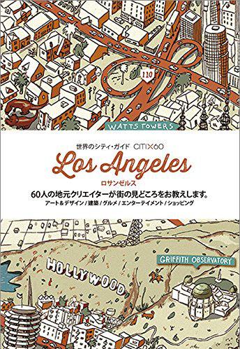 世界のシティ・ガイド CITIX60 ロサンゼルス