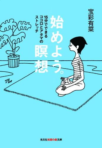 始めよう。瞑想