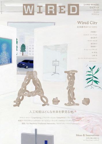 WIRED VOL.20 – 人工知能はどんな未来を夢見るか / 未来都市TOKYOのゆくえ