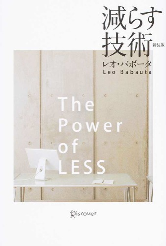 減らす技術 - The Power Of Less