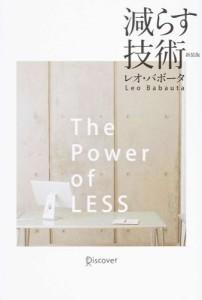 減らす技術 - The Power Of Less