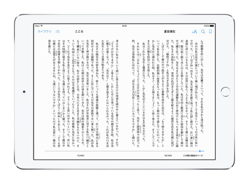 iPad mini 4 iBooks