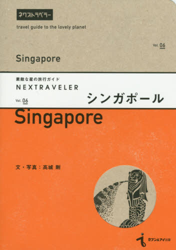 NEXTRAVELER Vol.6 シンガポール – 高城剛