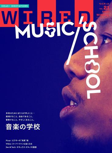 WIRED VOL.21 - 音楽の学校