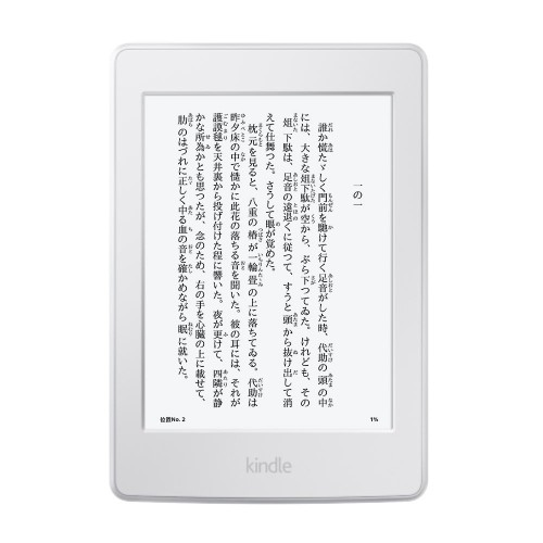 Amazon Kindle Paperwhite ホワイト